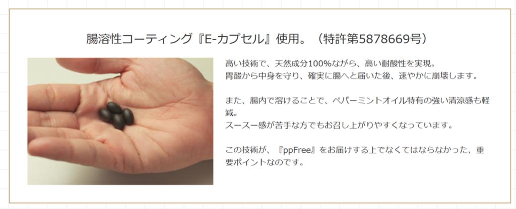 腸溶性コーティング 特許 ピーピーフリーのカプセル
