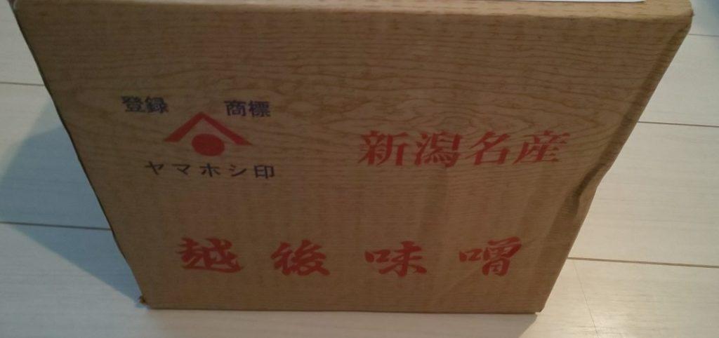 手作り味噌キット 外箱