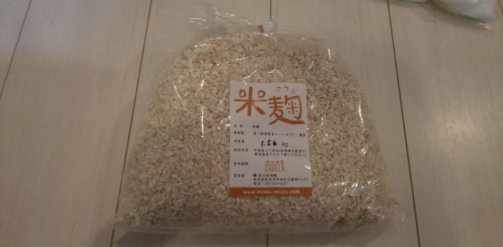 手作り味噌キット 米麹
