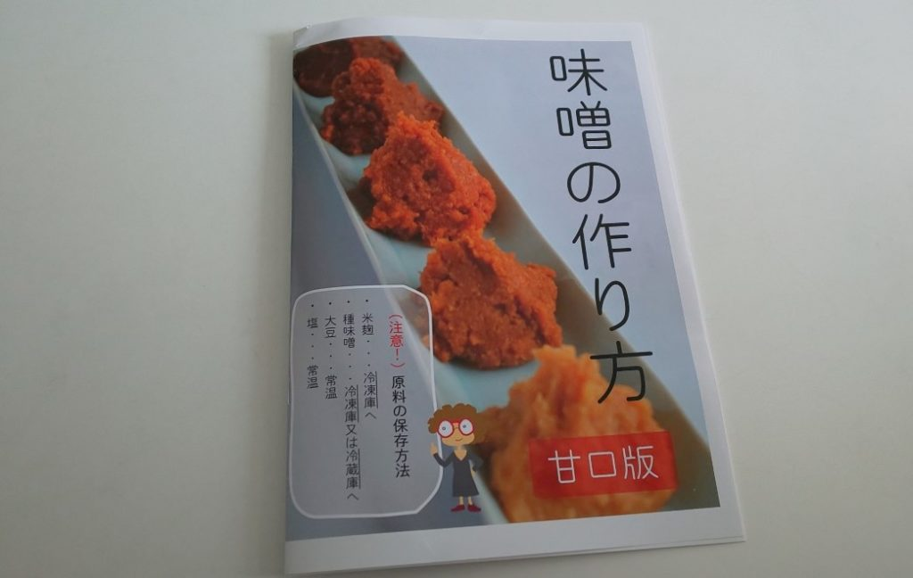 手作り味噌キット 説明 作り方